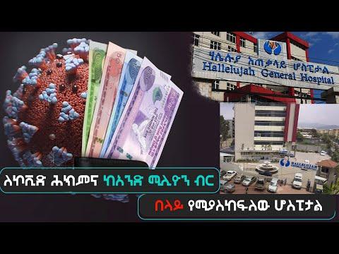 Ethiopia - ESAT ጎልጉል - ለኮቪድ ሕክምና ከአንድ ሚሊዮን ብር በላይ የሚያስከፍለው ሆስፒታል | Mon 24 May 2021