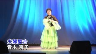 青木京子 夫婦屋台(YM発表会) 青木恭子 検索動画 11