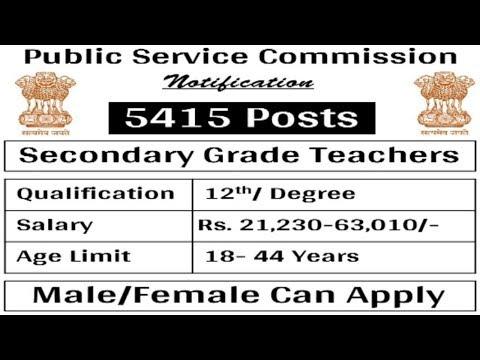 State Public Service Commission Recruitment 2017 | Latest November Jobs | Govt Jobs