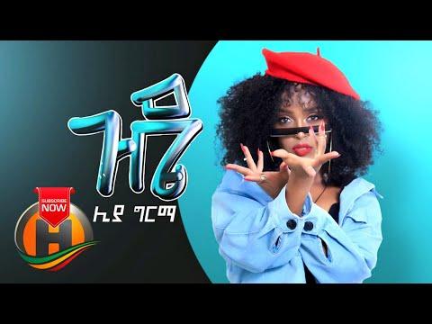 Liya Girma - Gude | ጉዴ - New Ethiopian Music 2019 (Official Video)