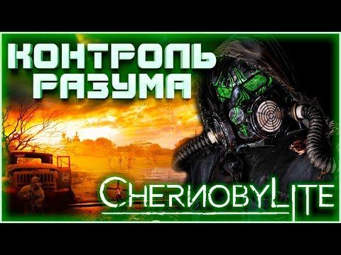 #2 ChernobyLITE. Контроль разума