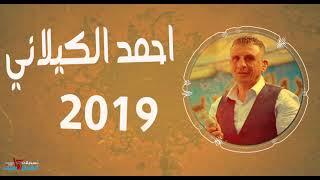 دحيه يا ويلي مصعب الفرقه 20199 خراافيه 💔 الحب والخياانه مع الفنان احمد الكيلاني