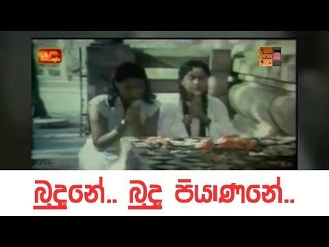 Budune Budu Piyanane   Shelton Perera   Sinhala Songs Listing