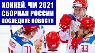 Хоккей ЧМ 2021 Сборная России по хоккею последние новости Провал в матче Россия Финляндия
