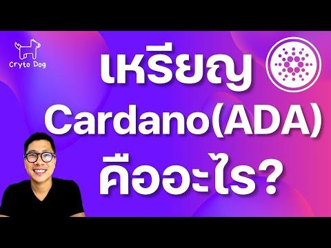 เหรียญ Cardano (ADA) คืออะไร