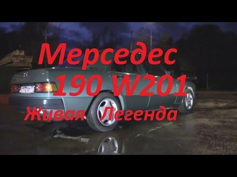 Mercedes Benz 190 w201.Живая легенда