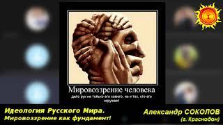 Мiръ.тв. Передача №45   Идеология Русского Мира  Мировоззрение как фундамент!