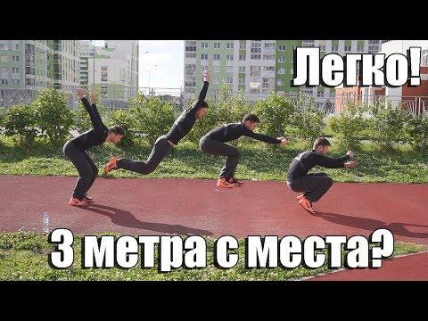 Прыжок в длину с места. Как увеличить прыжок в длину с места?