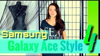 Видео обзор Samsung Galaxy Ace 4 Style LTE SM-G357FZ /Цифрус/(Все цвета и версии Samsung Galaxy Ace Style LTE SM-G357FZ по неприлично низким ценам: ..., 2015-01-11T11:08:57.000Z)