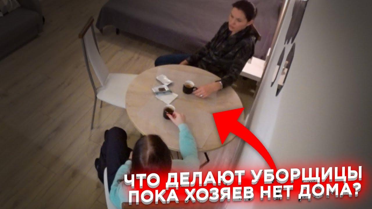 ЧТО делают УБОРЩИЦЫ , пока ХОЗЯЕВ нет ДОМА?! / Vika Trap