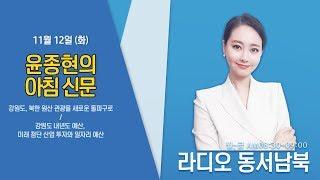 윤종현의 아침신문 (북한 원산 관광을 돌파구로, 강원도…