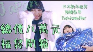 總價八萬元 福袋開箱!  日本新年福袋 預購教學 / Fashionwalker  / titty.co + cecil mcbee