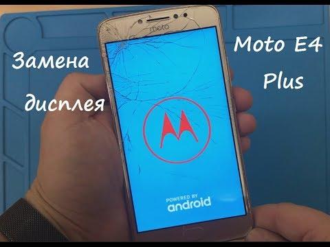 Motorola Moto E4 Plus Замена дисплея