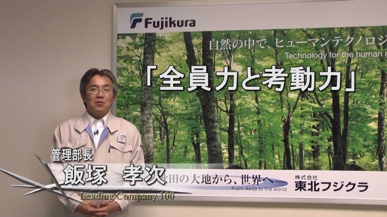 動画サムネイル:株式会社東北フジクラ