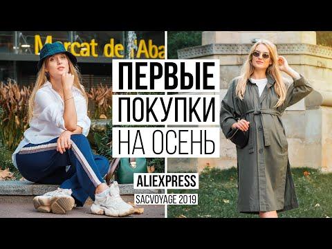ОДЕЖДА НА РАННЮЮ ОСЕНЬ 2019🛍 | Aliexpress #SACVOYAGE
