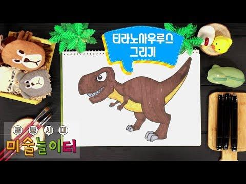 티라노사우루스 | 공룡 그림 그리기 | 창의팡팡 미술놀이터 시즌2 공룡시대 #20