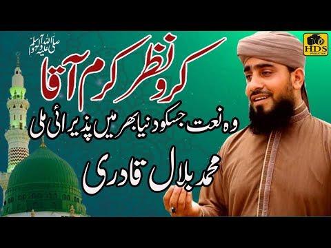 New Naat Sharif - Muhammad Bilal Qadri Naats HD - Ramzan Naat 2017- Karo Nazar e Karam  Aaqa