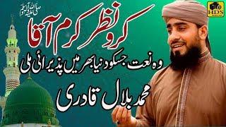 heart touching naat sharif by muhammad bilal qadri dina karo nazar ramzan naat sharif naats hd