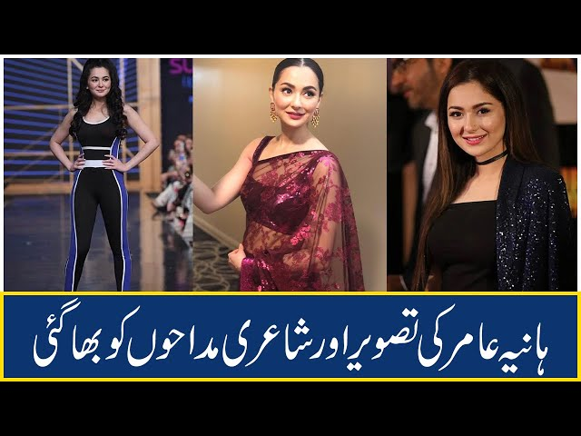 Hania Amir Pictures and Poetry Ran Away from the Fans | 9 News HD