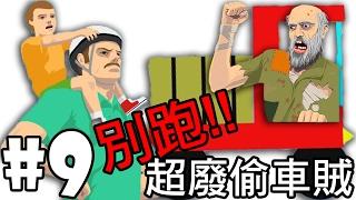 Gambar cover 【HAPPY WHEELS】#9 別跑!!超廢偷車賊~