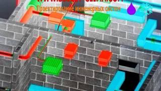 Проект коттеджа - видео (инженерные системы).(Фриланс проектирование ОВиК,ВК,ИТП, согласование. Web-Site: http://www.select-clima.com (Теги: проект отопления частного..., 2013-10-30T20:48:02.000Z)