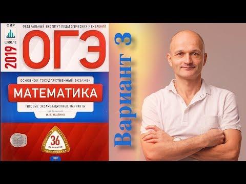 Решаем ОГЭ 2019 Ященко Математика Вариант 3