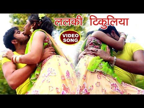 NEW BHOJPURI सुपरहिट गाना 2018 - Lalaki Tikuliya - Sawan Kumar - Kiran Sahani - Bhojpuri Hit Songs