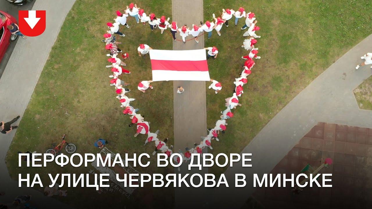 Download Во дворе на ул. Червякова жители устроили перформанс