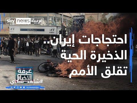 احتجاجات إيران.. الذخيرة الحية تقلق الأمم  - نشر قبل 12 ساعة