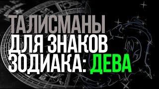 видео Талисман для знака зодиака Дева