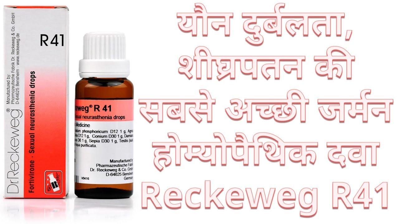 Reckeweg R41 Drops In Hindi [ यौन दुर्बलता
