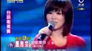 2009-08-15 明日之星-曹雅雯-彼呢愛你
