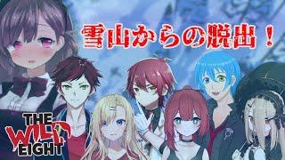 【The Wild Eight】雪山からの脱出!協力プレイでがんばる!【#雪山脱出コラボ】