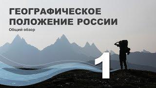 1. Географическое положение России. Общий обзор