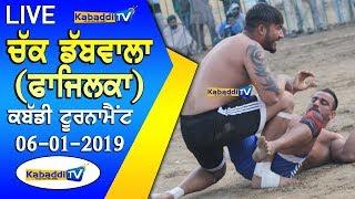 🔴 [LIVE] Chak Dabwala (Fazilka) Kabaddi Tournament 6 Jan 2019 www.Kabaddi.Tv