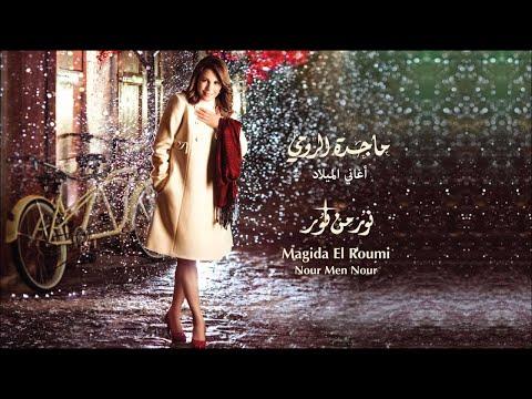 Magida El Roumi- Sahret l'id / ماجدة الرومي- سهرة عيد