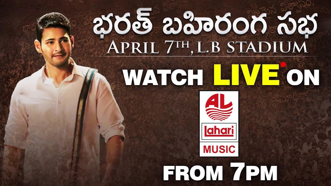 Bharat Bahiranga Sabha Live On Lahari Music | Bharat Ane Nenu - Mahesh Babu, Koratala Siva