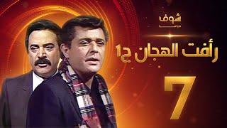مسلسل رأفت الهجان الجزء الأول الحلقة 7 - محمود عبدالعزيز - يوسف شعبان