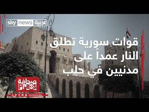 صحافة Press | تسجيلات صوتية تكشف إطلاق قوات سورية النار عمدا على مدنيين في حلب  - نشر قبل 2 ساعة
