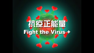 Publication Date: 2020-05-09 | Video Title: Fight the Virus + 抗疫正能量