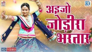शादी में सभी की पेहली पसंद का राजस्थानी सुपरहिट विवाह गीत Aaijo Jodira Bharthar Durga Jasraj
