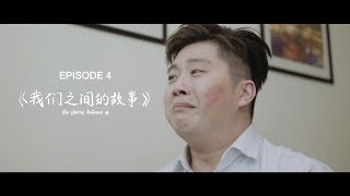 梦。想 Wishful Dreams | Ep 4 |《我们之间的故事 The Stories Between Us》 A Butterworks x YES 933 Web Series