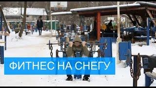 Фитнес под открытым небом в Киеве популярен в любую погоду