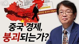 [이춘근의 국제정치 107회] ① 중국 경제, 붕괴되는가?