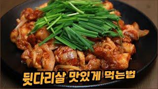 돼지 뒷다리살 요리 - 제육볶음 레시피 / 퍽퍽한 돼지…