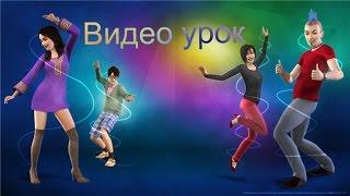 Видео урок по The Sims 3 - Как установить прически, одежду и др.