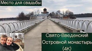 Место для свадьбы: Свято-Введенский Островной монастырь (4K)