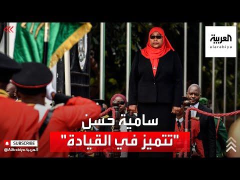 سامية حسن أول امرأة تتولى رئاسة تنزانيا وتبهر الجميع بقراراتها القوية والحاسمة