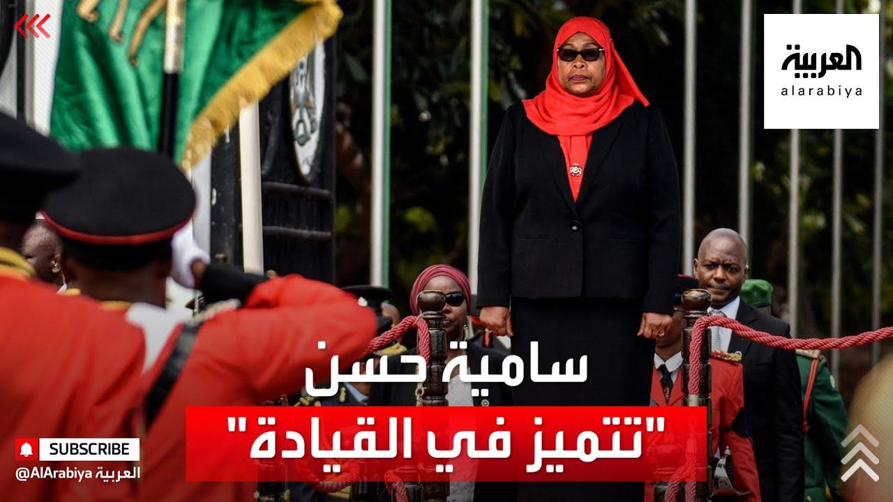 سامية حسن أول امرأة تتولى رئاسة تنزانيا وتبهر الجميع بقراراتها القوية والحاسمة  - نشر قبل 18 ساعة