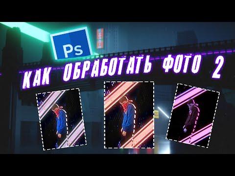 Как обработать фото в стиле оф 2, с помощью Photoshop And MBL